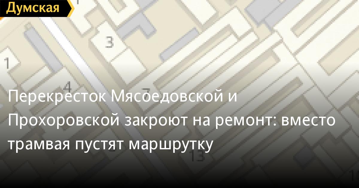 Перекресток Мясоедовской и Прохоровской закроют на ремонт: вместо трам
