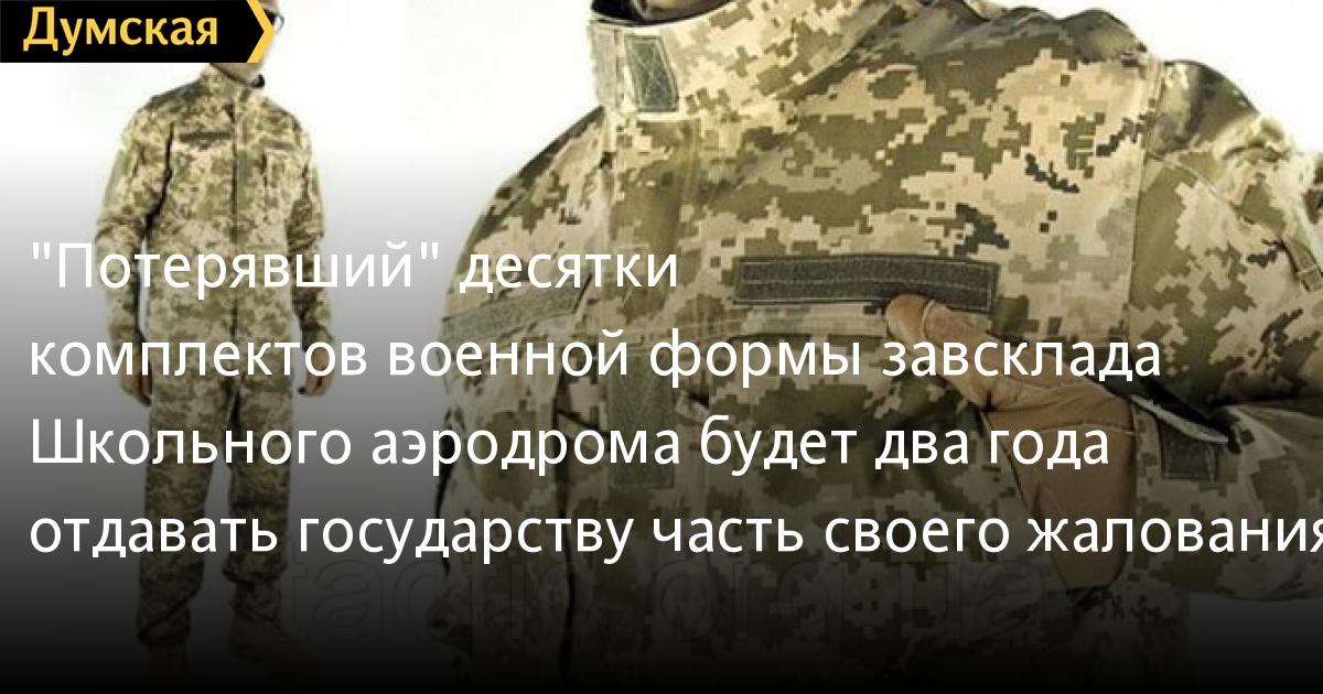 «Потерявший» десятки комплектов военной формы начальник склада Школьно