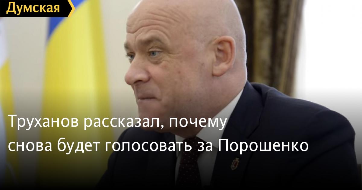Картинки по запросу Труханов и Порошенко - фото