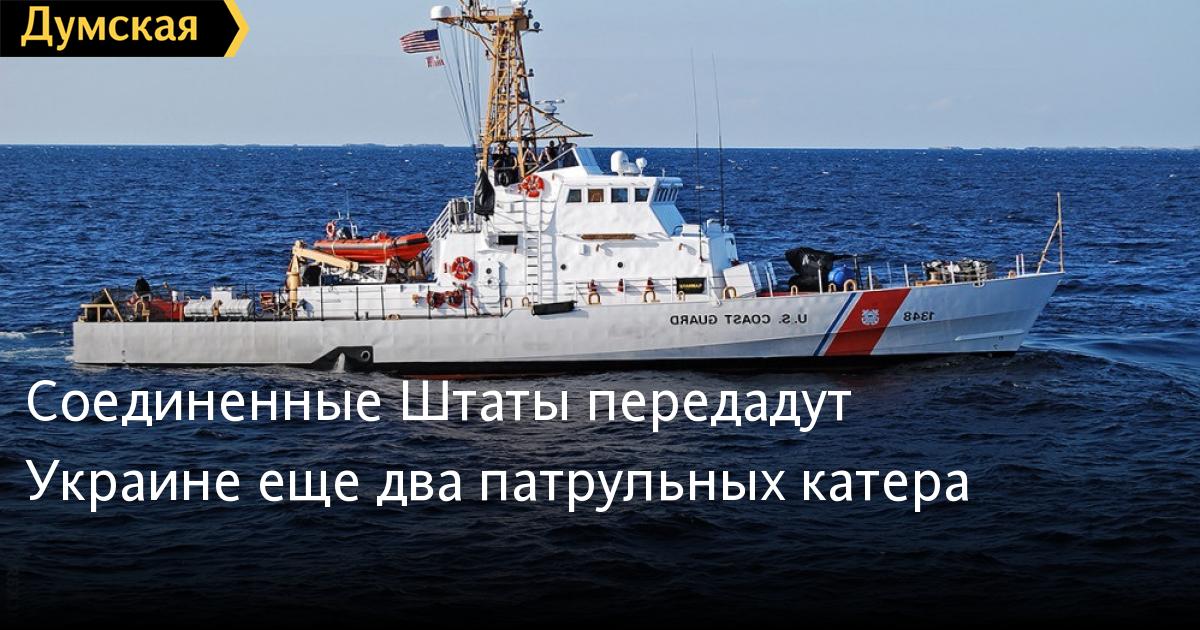 Соединенные Штаты передадут Украине еще два патрульных катера