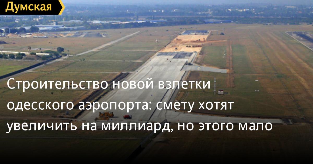Строительство новой взлетки одесского аэропорта: смету хотят увеличить