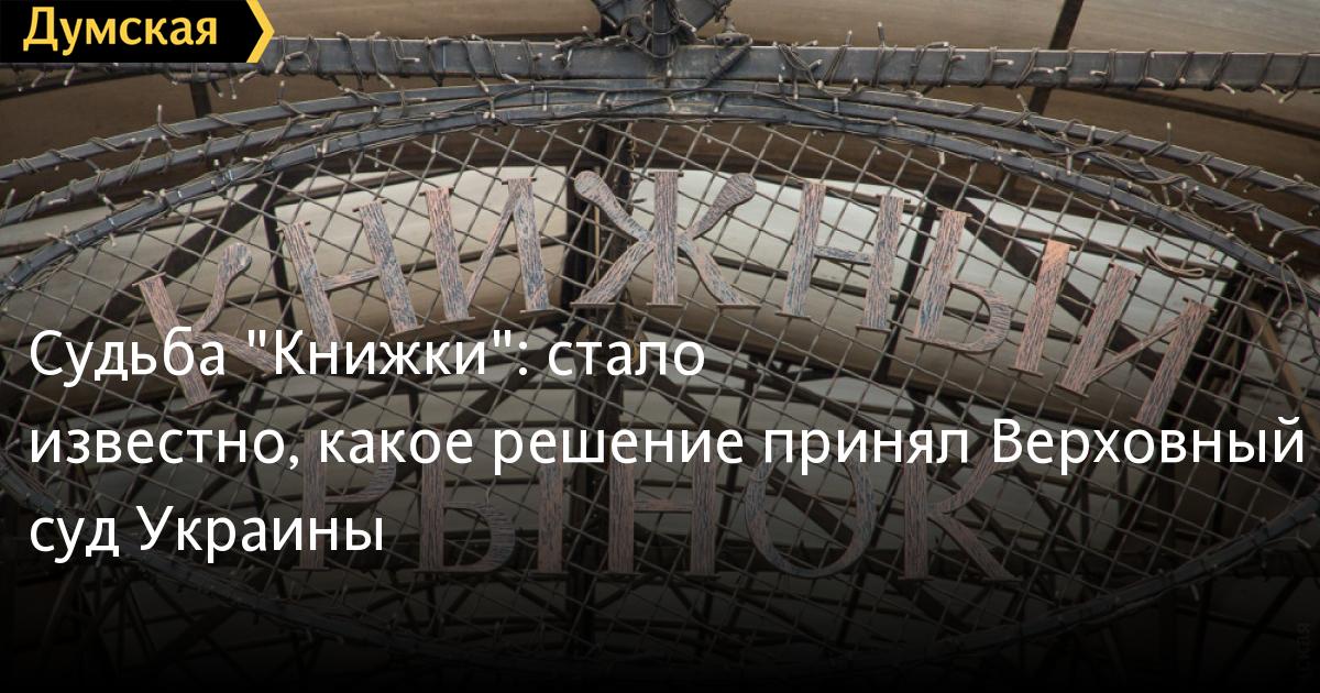 Судьба «Книжки»: стало известно, какое решение принял Верховный суд Ук
