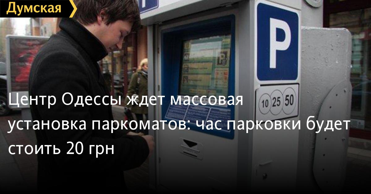 Центр Одессы ждет массовая установка паркоматов, а тариф повысят до 20