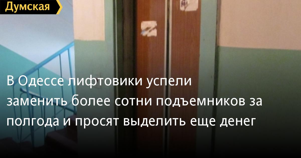 Одесские лифтовики успели  заменить более сотни подъемников за полгода