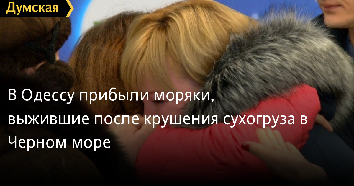 В Одессу прибыли моряки, выжившие после крушения сухогруза в Черном мо