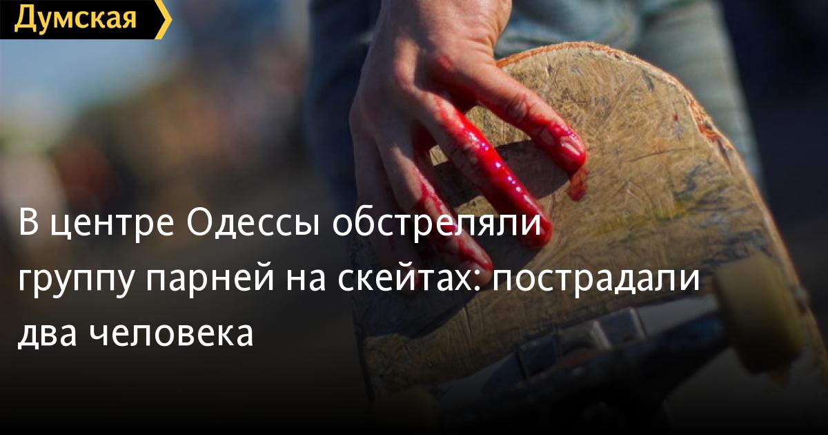 В центре Одессы наркоман обстрелял группу скейтбордистов: пострадали д
