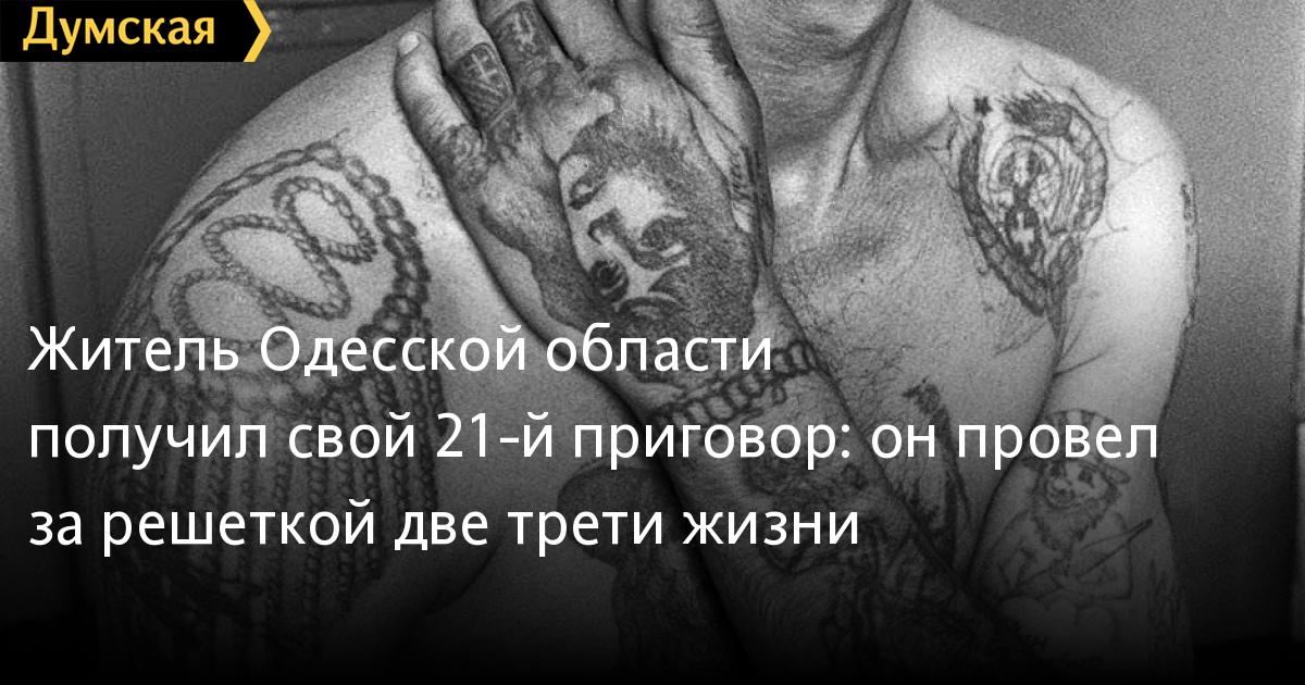 Житель Одесской области получил свой 21-й приговор: он провел за решет