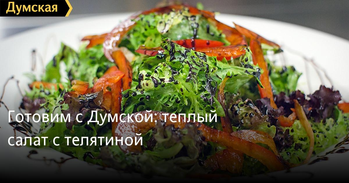 Салат из печени грузинский