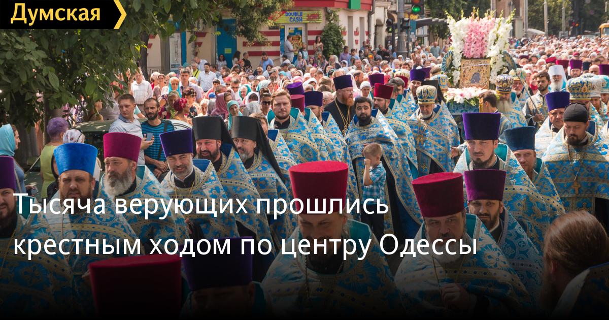 Сотни верующих прошлись крестным ходом по центру Одессы