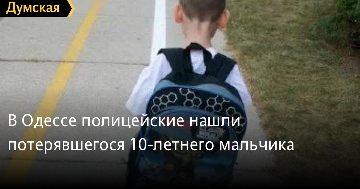 В Одессе полицейские нашли потерявшегося 10-летнего мальчика