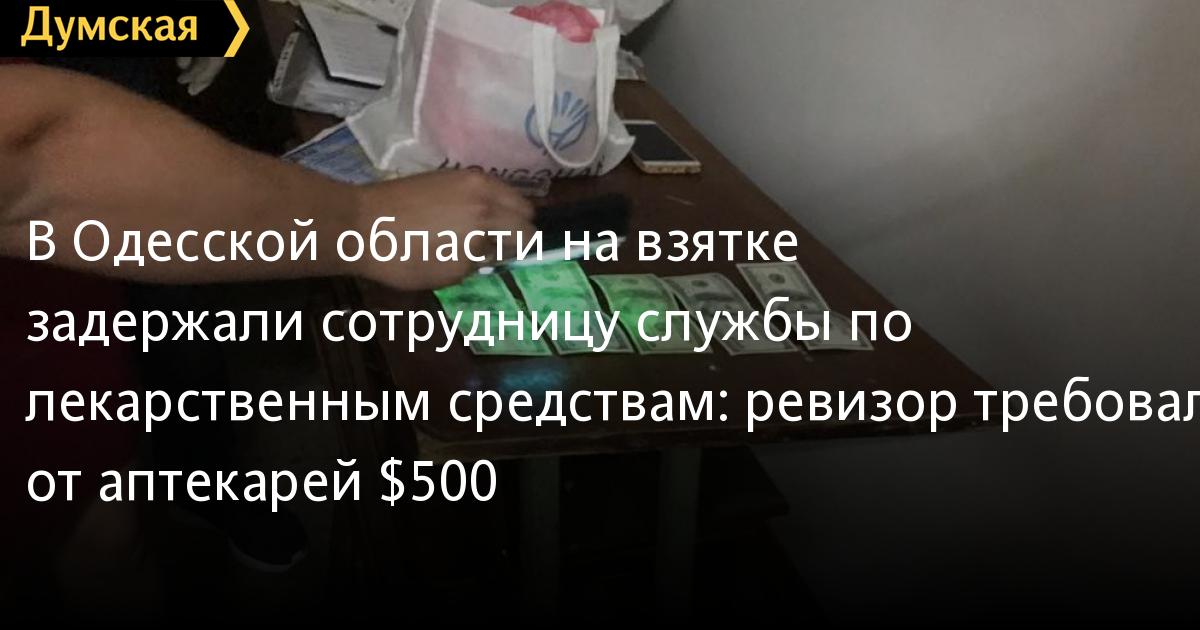 В Одесской области на взятке задержали сотрудницу службы по лекарствен