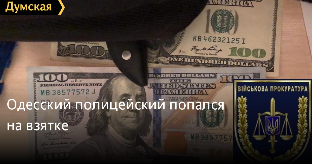 Одесский полицейский попался на взятке