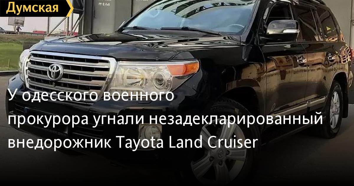 У одесского военного прокурора угнали незадекларированный внедорожник