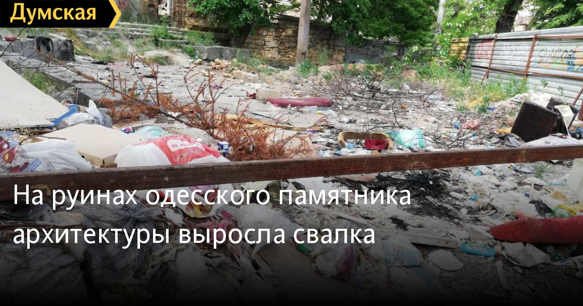 На руинах одесского памятника архитектуры выросла свалка