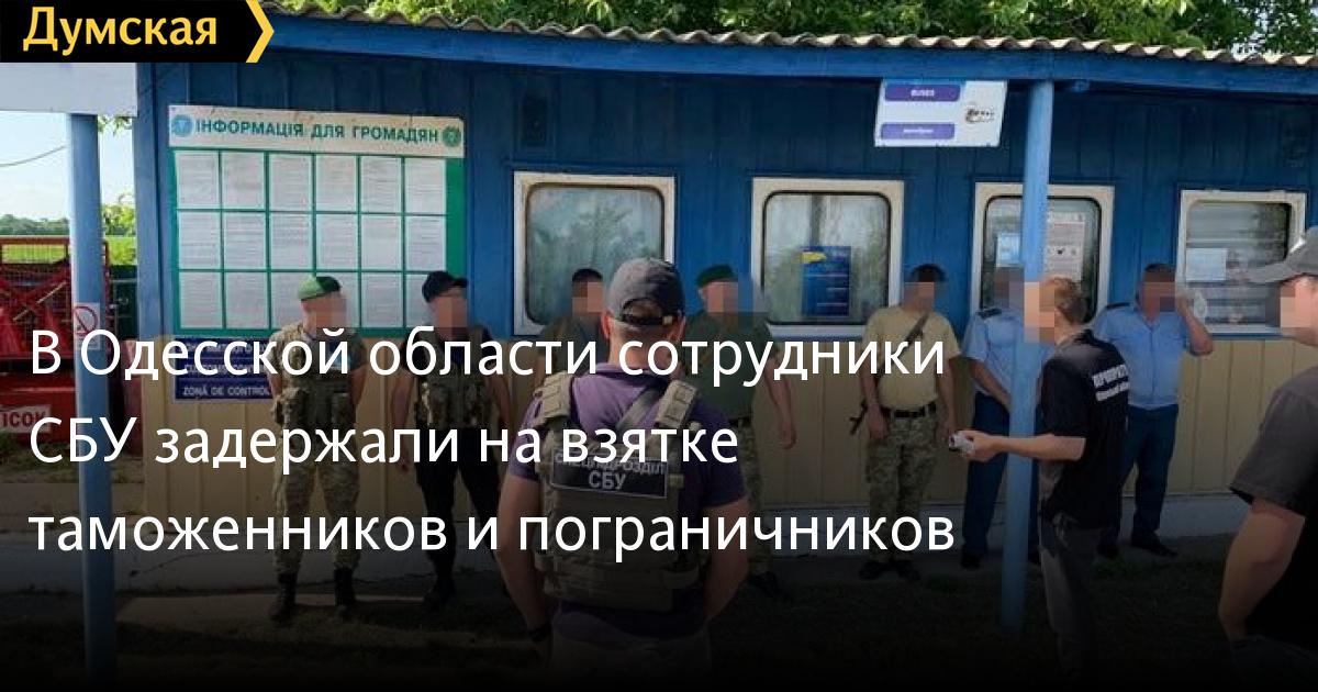 В Одесской области сотрудники СБУ задержали на взятке таможенников и п