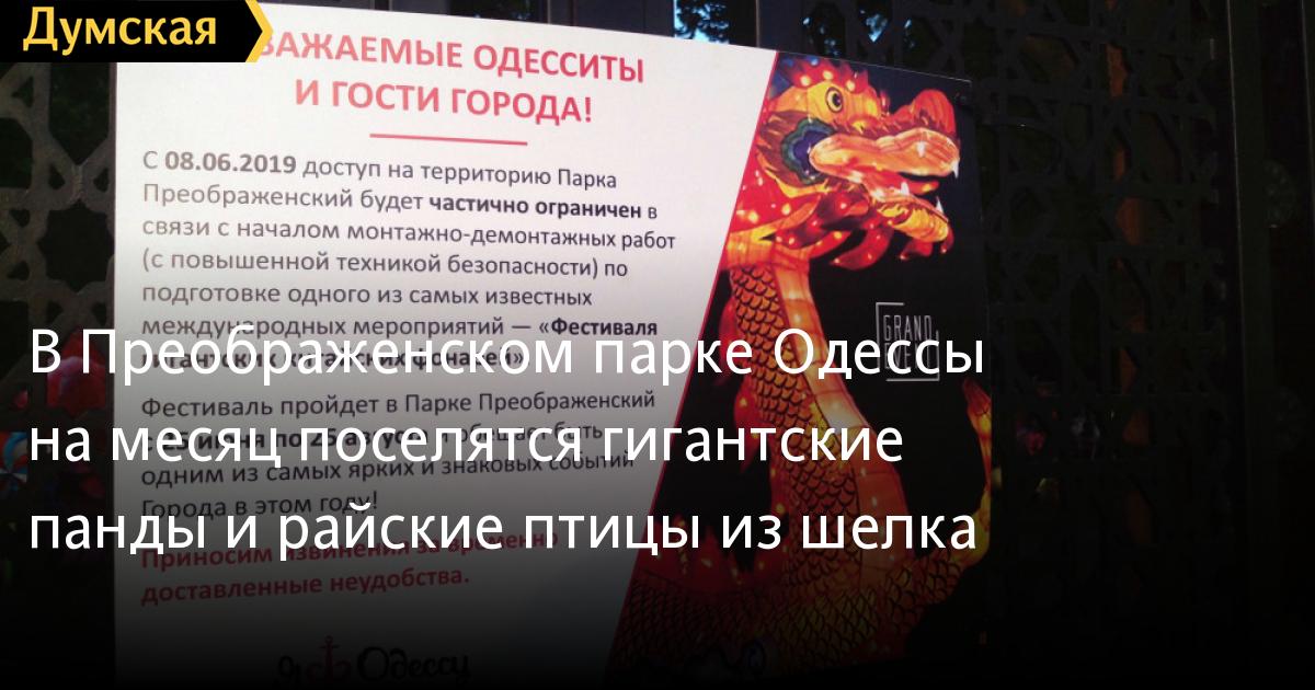 На следующей неделе в Одессе стартует масштабный фестиваль, из-за кото