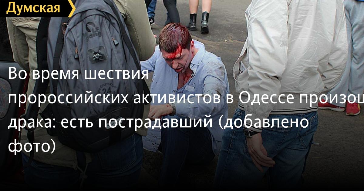 Вовремя шествия пророссийских активистов вОдессе произошла драка: есть пострадавший (добавлено фото)    Новости Одессы