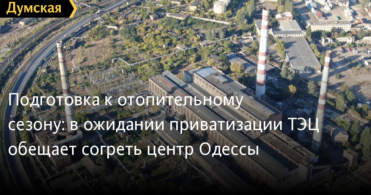 Подготовка к отопительному сезону: в ожидании приватизации ТЭЦ обещает