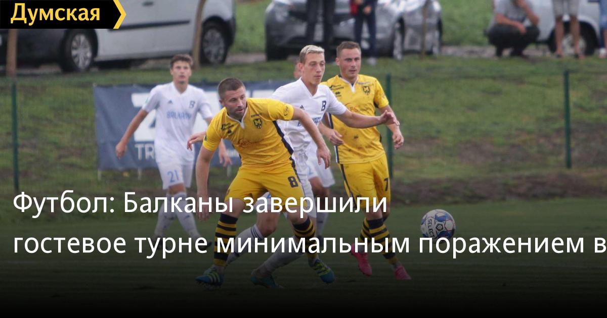 Футбол: «Балканы» завершили гостевое турне минимальным поражением в Ха