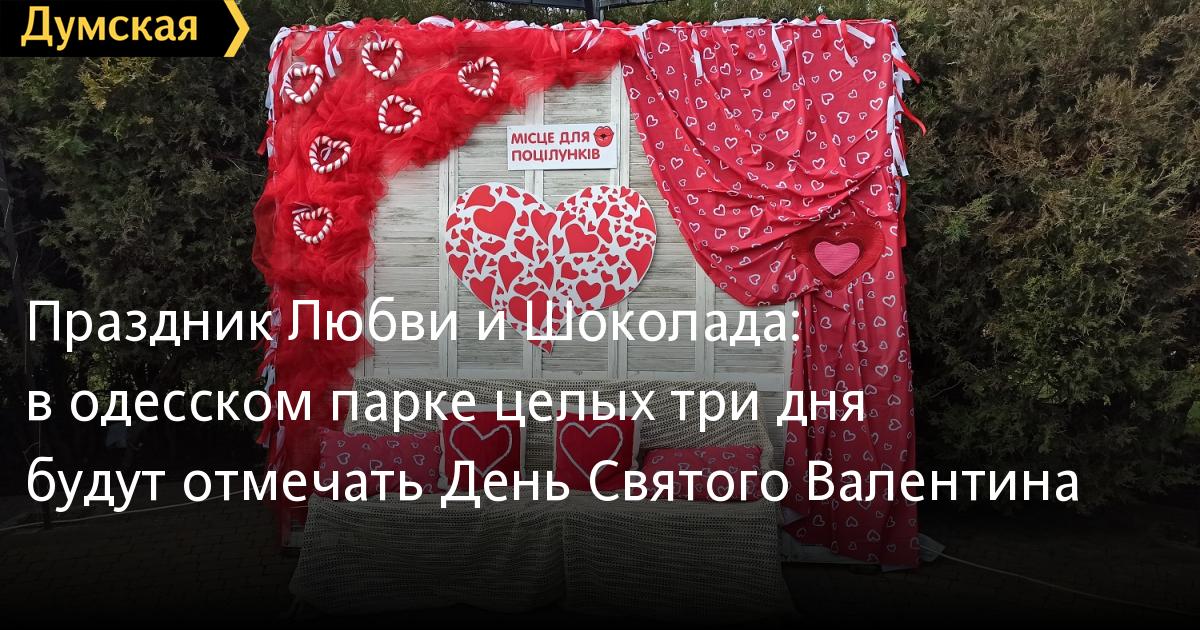 «Праздник Любви и Шоколада»: в одесском парке целых три дня будут отме