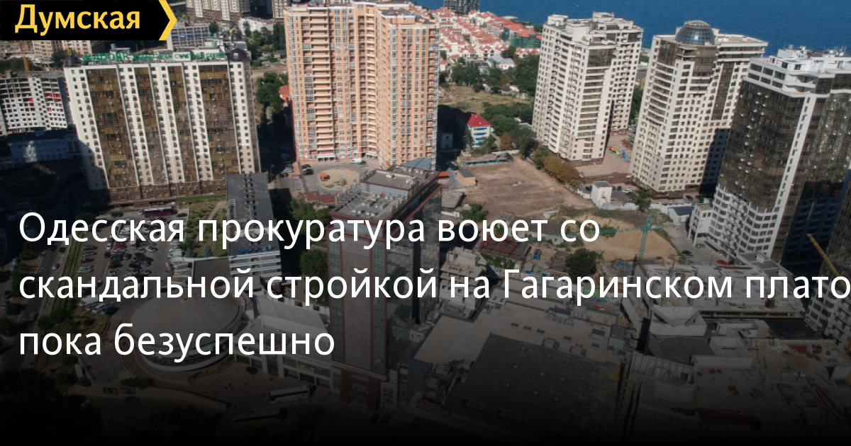 Одесская прокуратура воюет со скандальной стройкой на Гагаринском плат