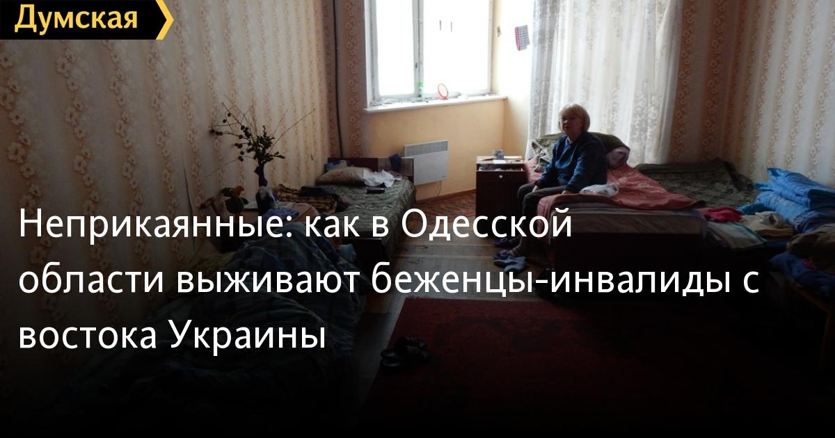 инвалиды знакомство луганской области