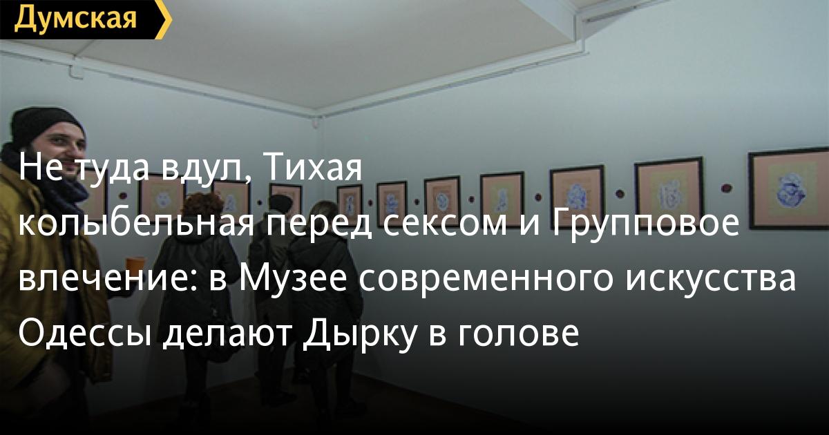 Секс на посёлке котовского