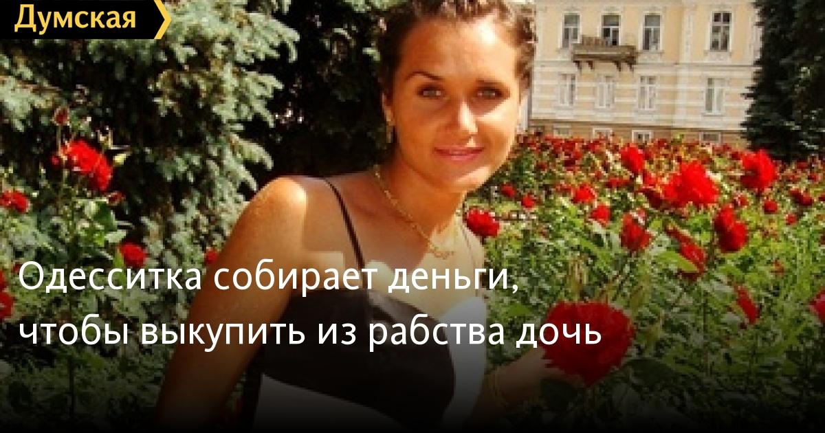 Пропажа девушек на украине сексуальное рабство