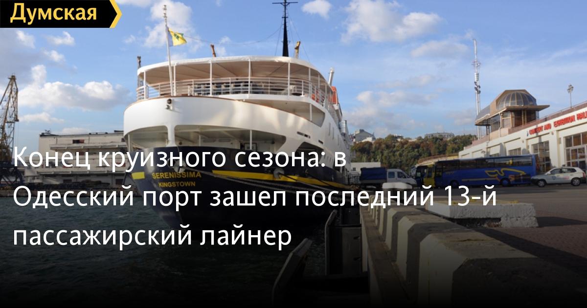Конец круизного сезона: вОдесский порт зашел последний 13-й пассажирский лайнер    Новости Одессы