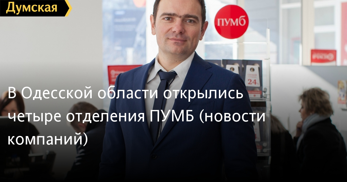 Кредит пумб украина