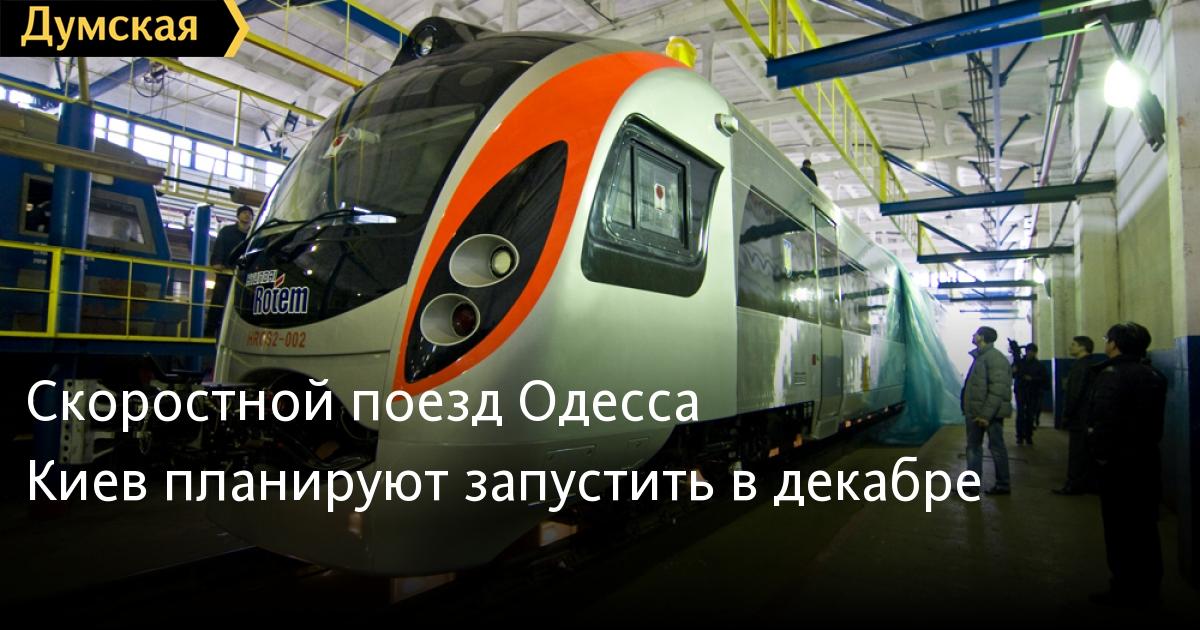 Купить билеты на поезд Киев  Москва стоимость цена билета жд