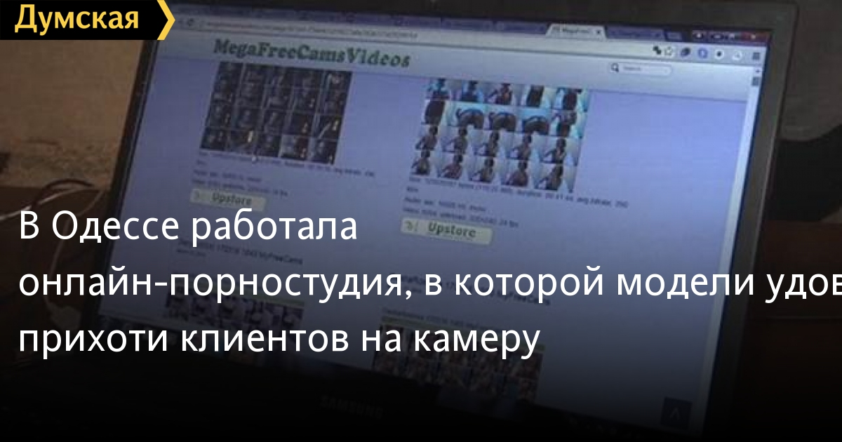 Адреса порно сайтов одесса