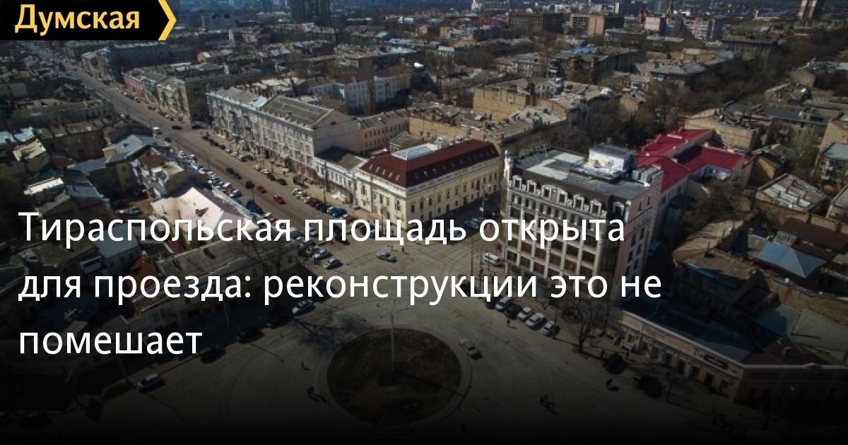 На русском канале сегодняшний новости
