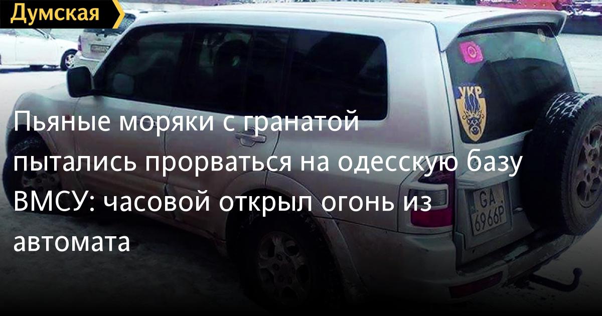 Пьяные моряки сгранатой пытались прорваться наодесскую базу ВМСУ: часовой открыл огонь изавтомата  | Новости Одессы