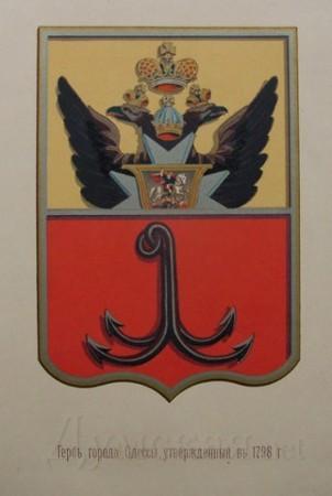 герб одеси