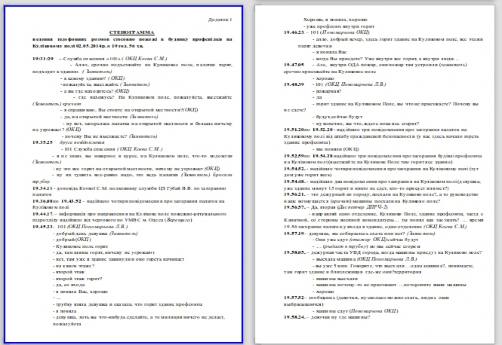 переговоры диспетчеров МЧС 2 мая