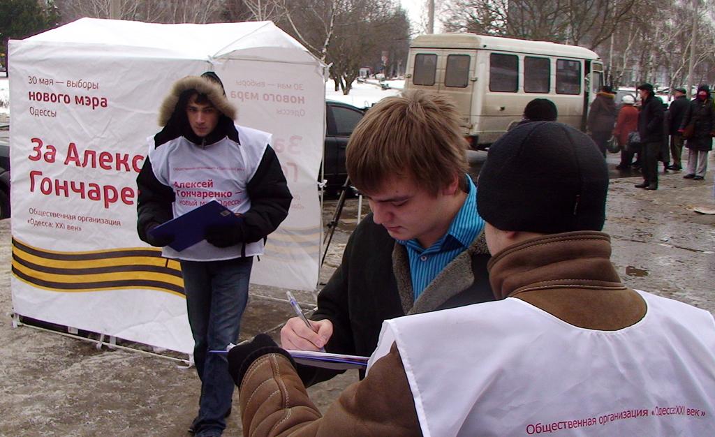 Алексея Гончаренко поддержала партия «Нового поколения Украины» и ...