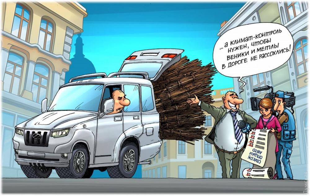 """Карикатура """"Думской"""", иллюстрирующая одну из чрезмерных трат мэрии - закупку дорогих внедорожников для департамента городского хозяйства"""
