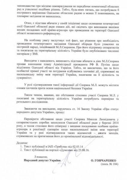 picturepicture_75015126158875_38737 Гончаренко увидел роль Скорика в сценарии Москвы оккупировать Украину