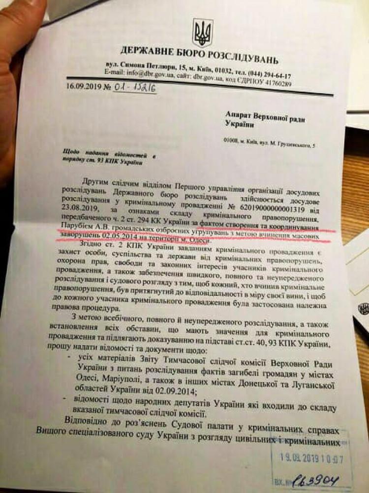 ГБР расследует возможную причастность Парубия к беспорядкам 2 мая 2014 года в Одессе