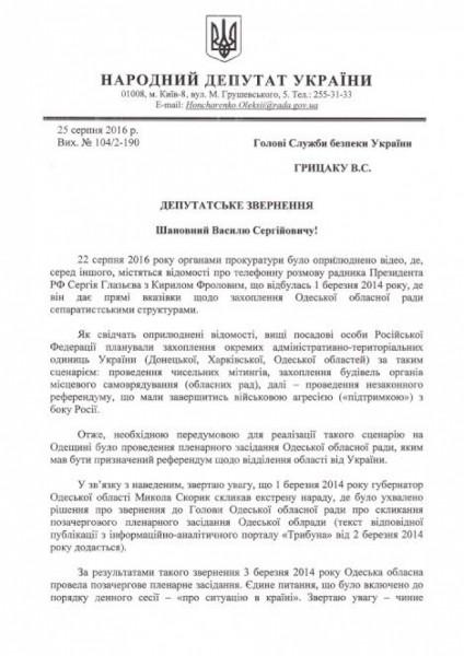 picturepicture_58908878158877_6238 Гончаренко увидел роль Скорика в сценарии Москвы оккупировать Украину