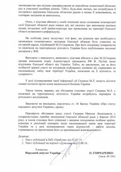 picturepicture_70649583158876_40549 Гончаренко увидел роль Скорика в сценарии Москвы оккупировать Украину