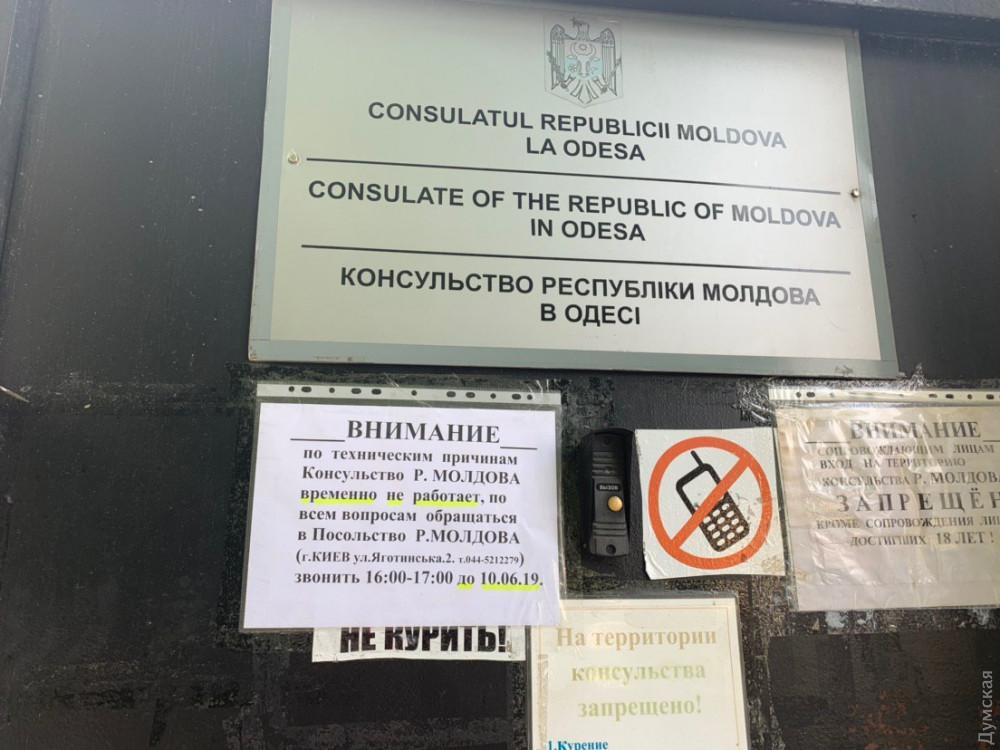 В Одессе временно не работает консульство Молдовы