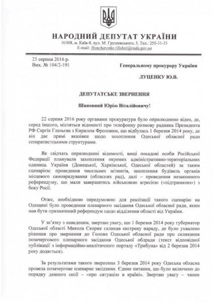 picturepicture_52220774158878_36989 Гончаренко увидел роль Скорика в сценарии Москвы оккупировать Украину