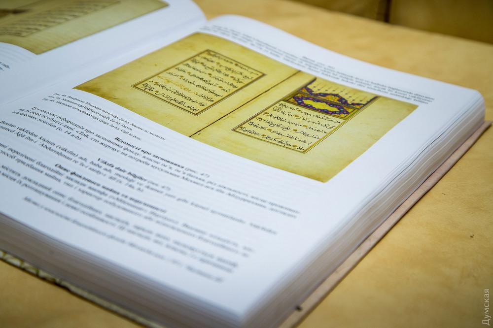 Фрагмент вакифнаме - устава благотворительного фонда Мехмеда-ага