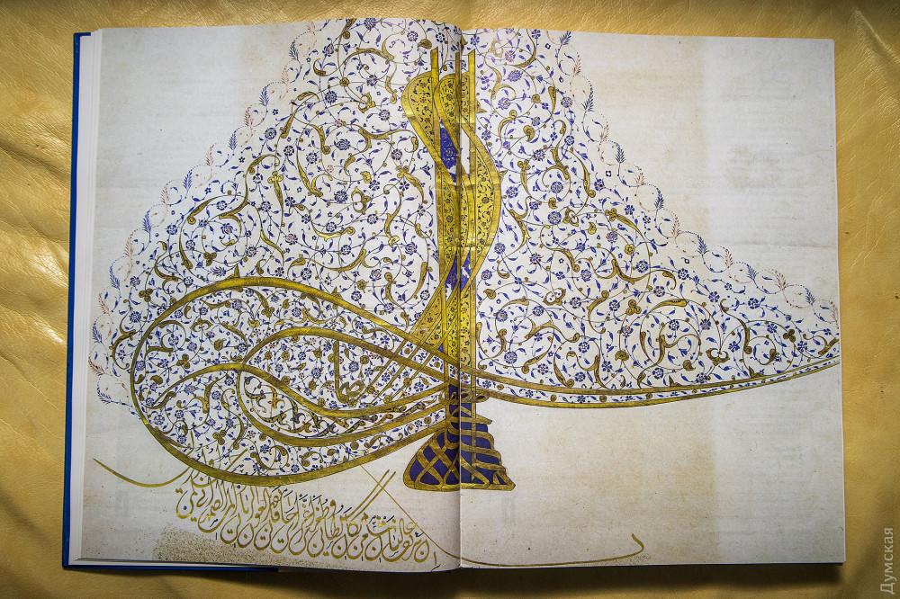 Тугра - личный герб султана Мурада III - на документе XVI века