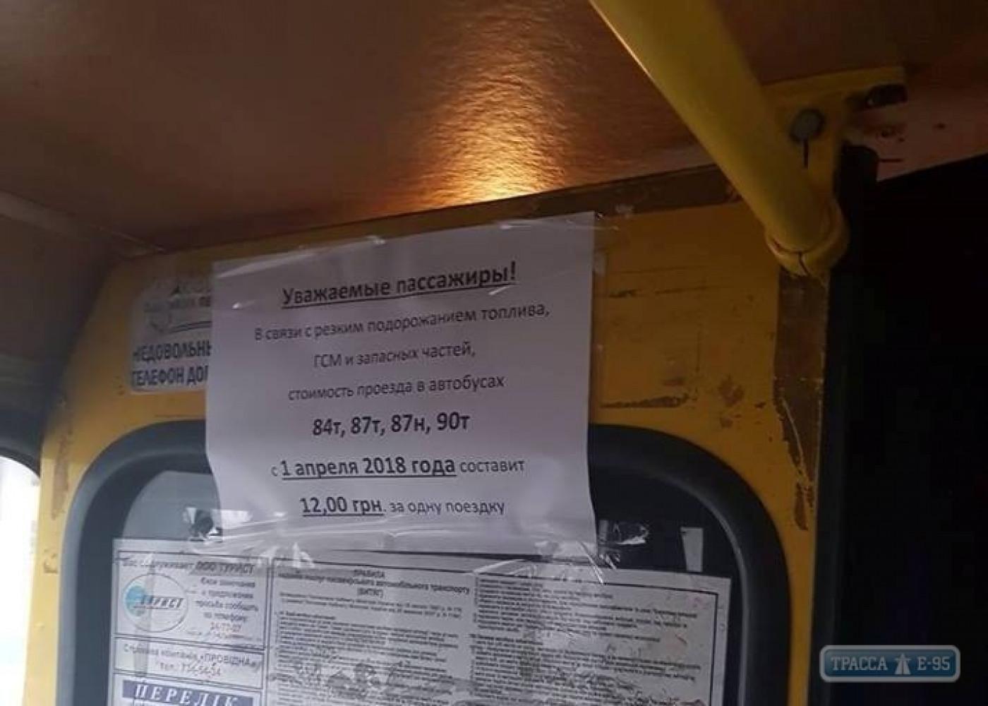 расписание маршруток 570 одесса