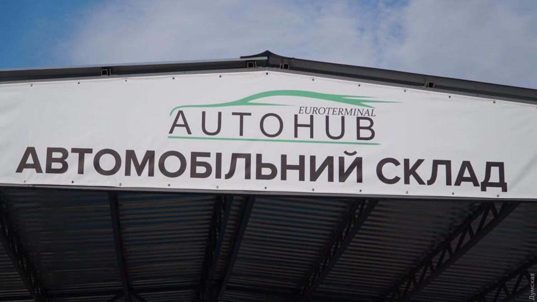 """«АвтоХаб» начал свою работу на територии """"Евротерминала"""""""