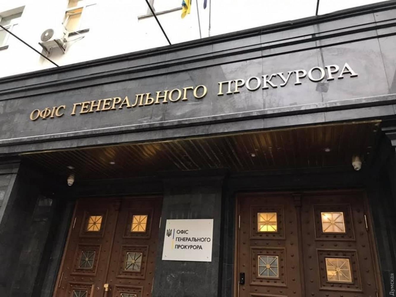 Генпрокуратура разоблачила мошенников, которые за миллионы долларов продавали кресла председателей ОГА   Новости Одессы