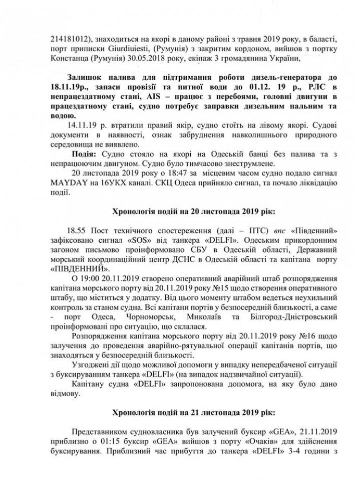 Кораблекрушение танкера в Одессе: хронология  - 2
